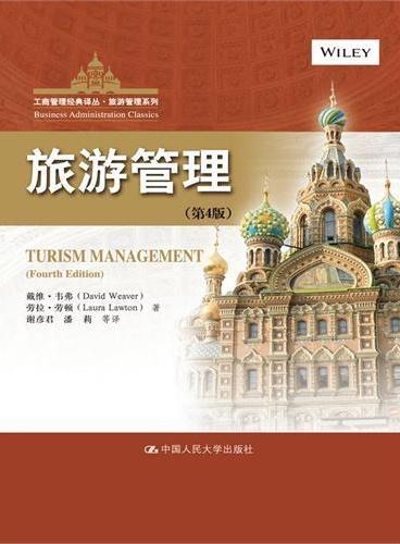 旅游管理(第4版)(工商管理经典译丛·旅游管理系列)