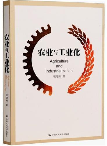 农业与工业化