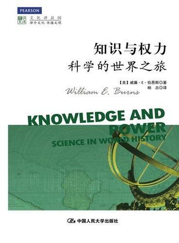 知识与权力:科学的世界之旅(明德书系·文化译品园)