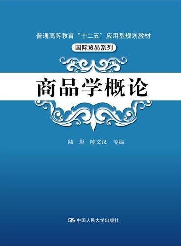 """商品学概论(普通高等教育""""十二五""""应用型规划教材·国际贸易系列)"""