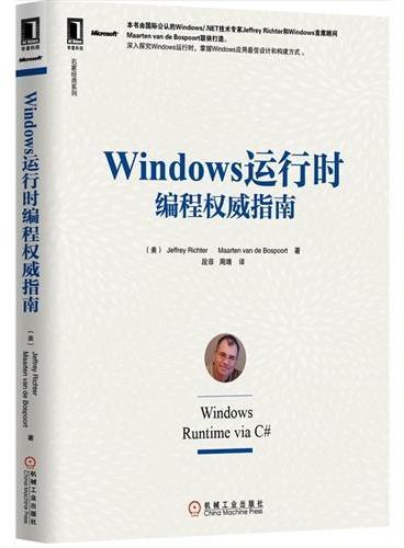 Windows 运行时编程权威指南