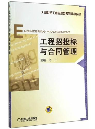 工程招投标与合同管理(新世纪工程管理类系列规划教材)