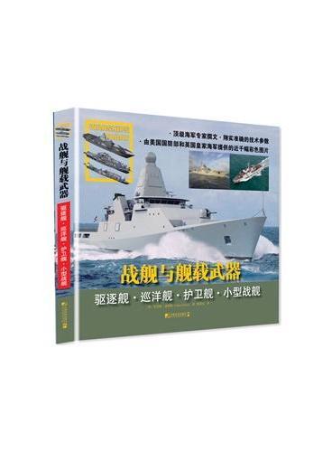 战舰与舰载武器:驱逐舰·巡洋舰·护卫舰·小型战舰