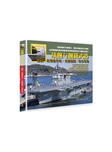 战舰与舰载武器:潜艇·反潜直升机·支援战舰·防空导弹