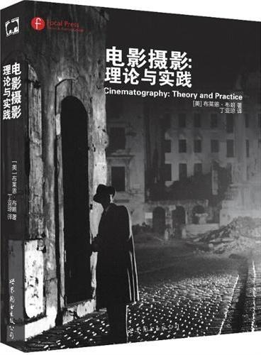 电影摄影:理论与实践