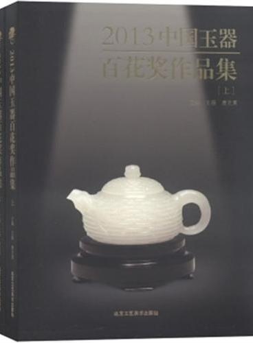 2013年中国玉器百花奖作品集 (上下册)