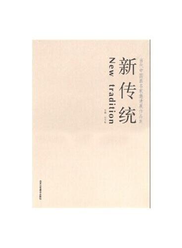 新传统(当代中国画名家邀请展作品集)