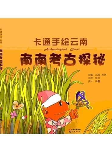 卡通手绘云南-南南考古探秘
