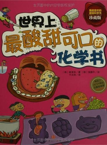 世界上最酸甜可口的化学书(珍藏版)