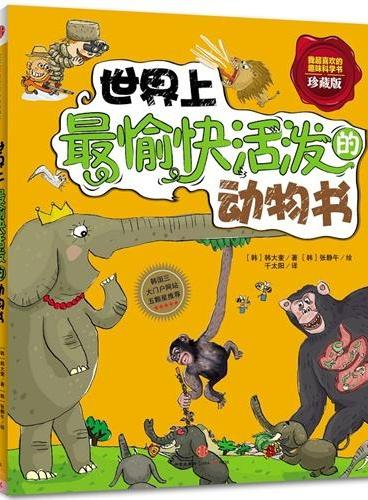 世界上最愉快活泼的动物书(珍藏版)