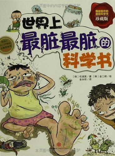 世界上最脏最脏的科学书(珍藏版)