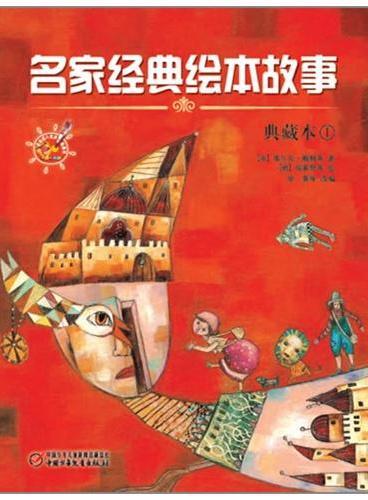 《名家经典绘本故事·典藏本1》