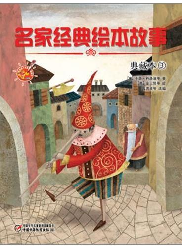 《名家经典绘本故事·典藏本3》
