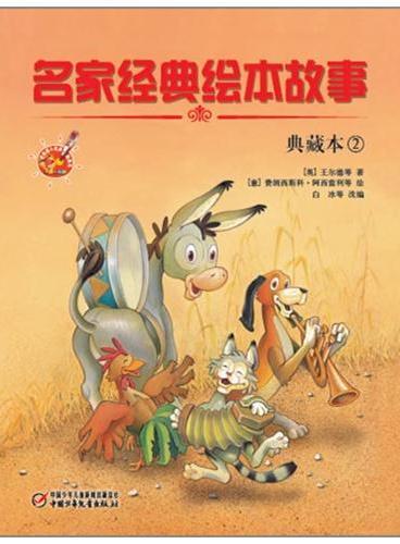 《名家经典绘本故事·典藏本2》