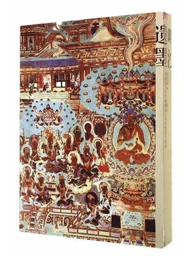 鸣沙遗墨——国家图书馆馆藏精品大展敦煌遗书图录