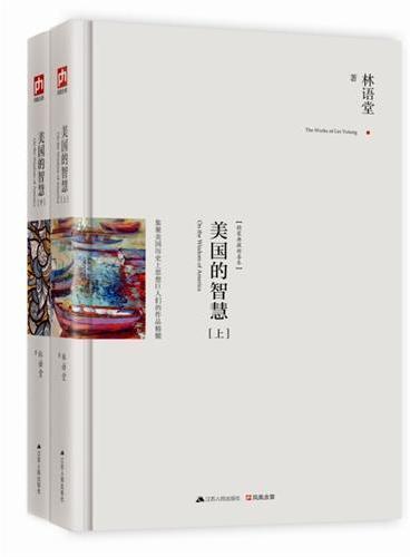 美国的智慧:最新修订精装纪念典藏版!(全2册)