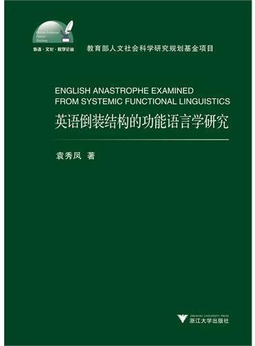 英语倒装结构的功能语言学研究(外语·文化·教学论丛)