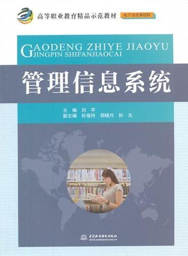 管理信息系统(高等职业教育精品示范教材(电子信息课程群))