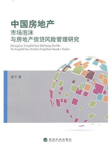 中国房地产市场泡沫与房地产信贷风险管理研究