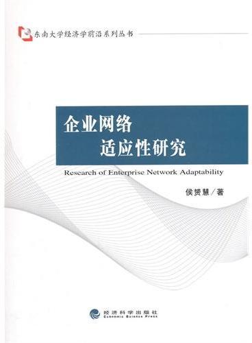 企业网络适应性研究