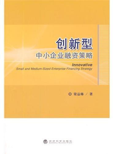 创新型中小企业融资策略