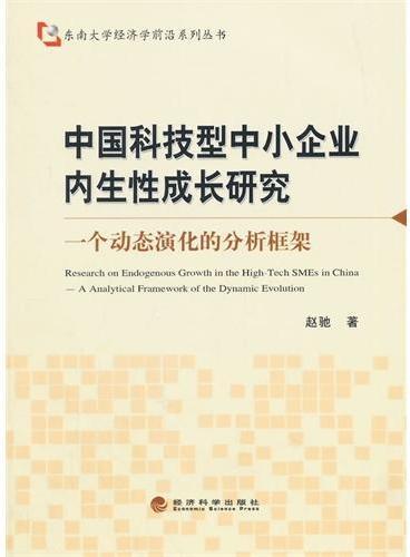 中国科技型中小企业内生性成长研究
