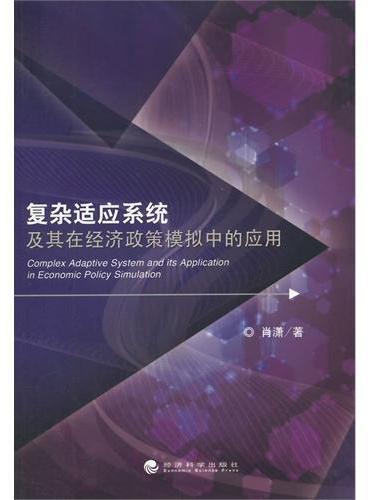 复杂适应系统及其在经济政策模拟中的应用