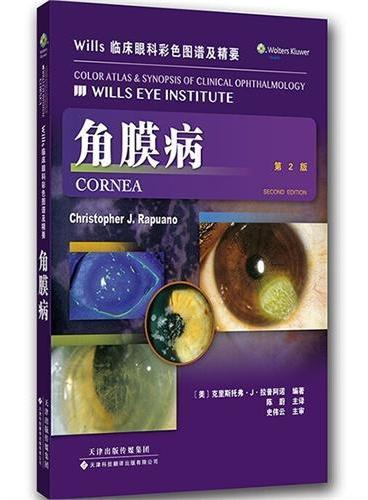 Wills临床眼科彩色图谱及精要:角膜病(第2版)