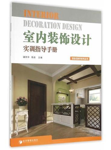 室内装饰设计实训指导手册(项目式教学系列丛书)