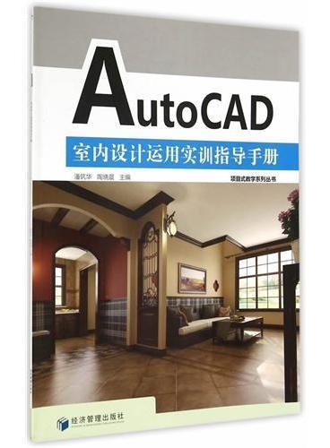 AutoCAD室内设计运用实训指导手册(项目式教学系列丛书)