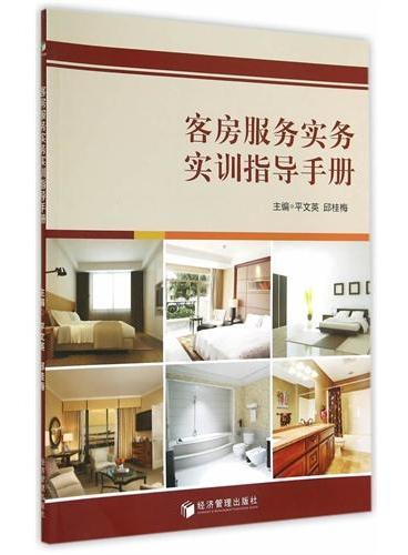 客房服务实务实训指导手册