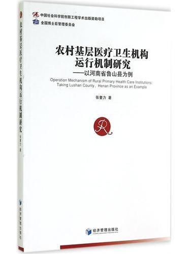 农村基层医疗卫生机构运行机制研究——以河南省鲁山县为例