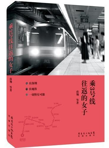 乘3号线往返的女子(在深圳,在地铁,一切皆有可能)