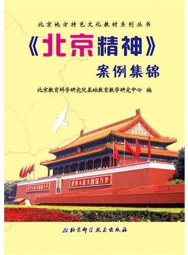 北京地方特色文化教材系列丛书《北京精神》案例集锦
