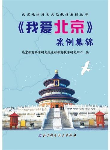 北京地方特色文化教材系列丛书《我爱北京》案例集锦