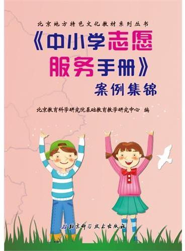 北京地方特色文化教材系列丛书《中小学志愿服务》案例集锦