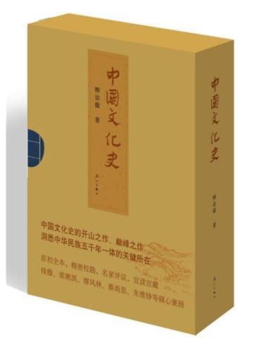中国文化史(全三册)