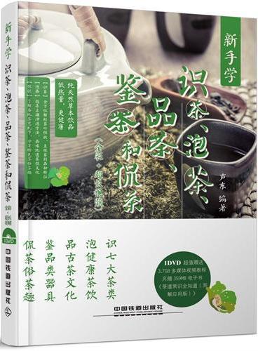 新手学识茶、泡茶、品茶、鉴茶和侃茶-全彩 超长视频 附光盘