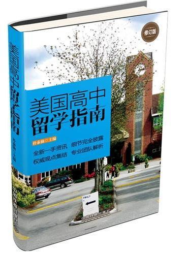 美国高中留学指南 修订版