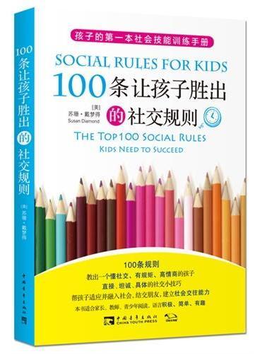100条让孩子胜出的社交规则(孩子的第一本社会技能训练手册,教出一个懂社交、有规矩、高情商的孩子)