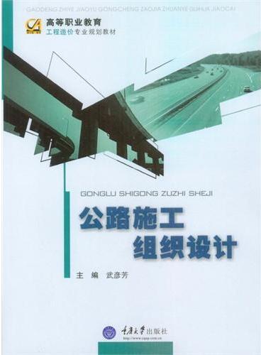 公路施工组织设计