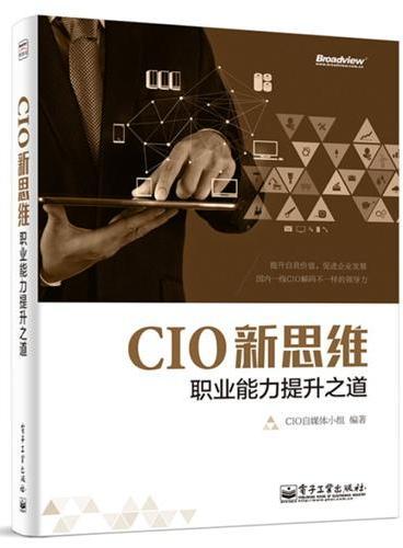 CIO新思维——职业能力提升之道(双色)
