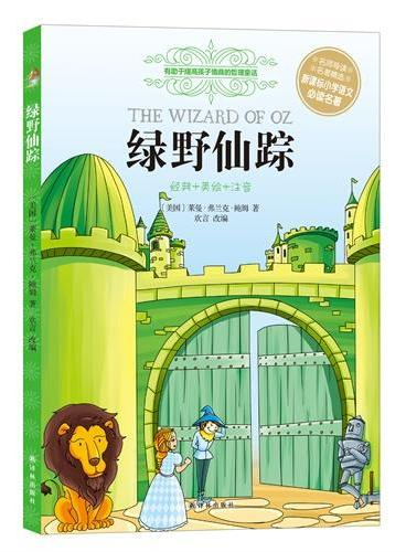 世界经典儿童文学注音美绘版:绿野仙踪