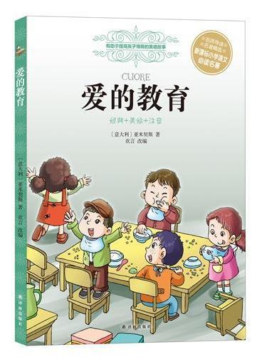 世界经典儿童文学注音美绘版:爱的教育