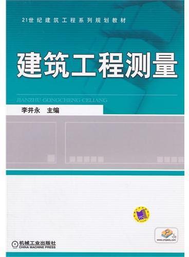 建筑工程测量(21世纪建筑工程系列规划教材)