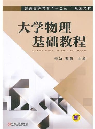 """大学物理基础教程(普通高等教育""""十二五""""规划教材)"""