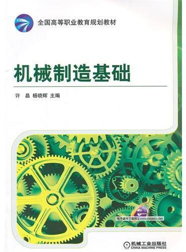 机械制造基础(全国高等职业教育规划教材)