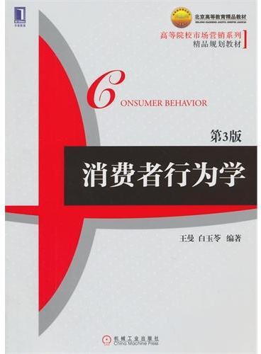 消费者行为学(第3版,高等院校市场营销系列精品规划教材)