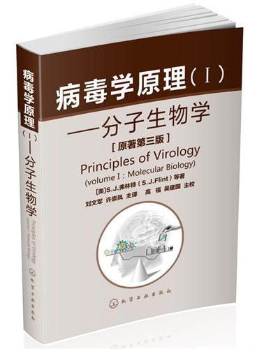 病毒学原理(I)--分子生物学