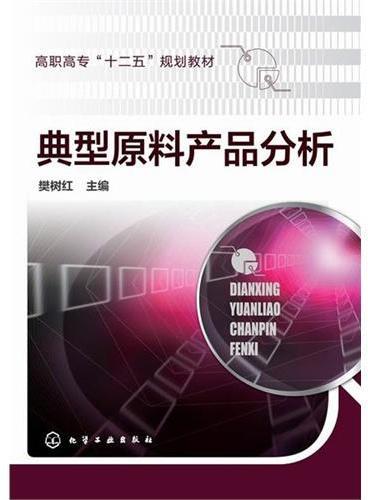 典型原料产品分析(樊树红)